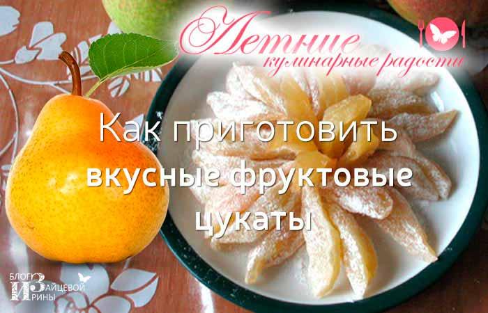фруктовые цукаты