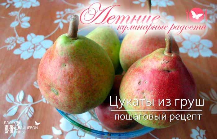 фруктовые цукаты фото 1