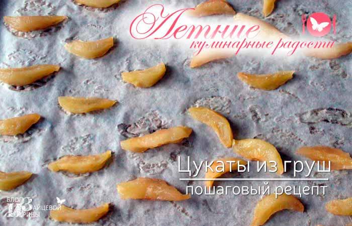 фруктовые цукаты фото 6