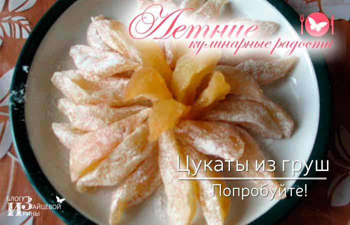 фруктовые цукаты фото 7