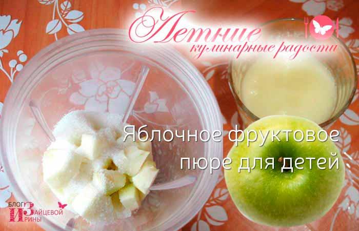Яблочное фруктовое пюре для детей