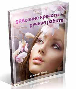 Книга рецепты красоты