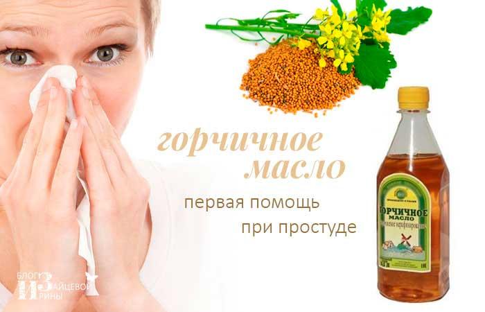 Горчичное масло — полезные свойства и противопоказания