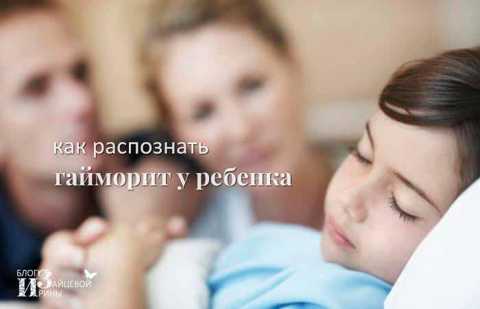 как распознать гайморит у детей