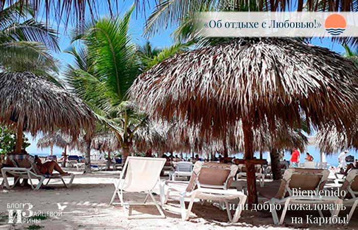 путешествие на Карибы фото 2