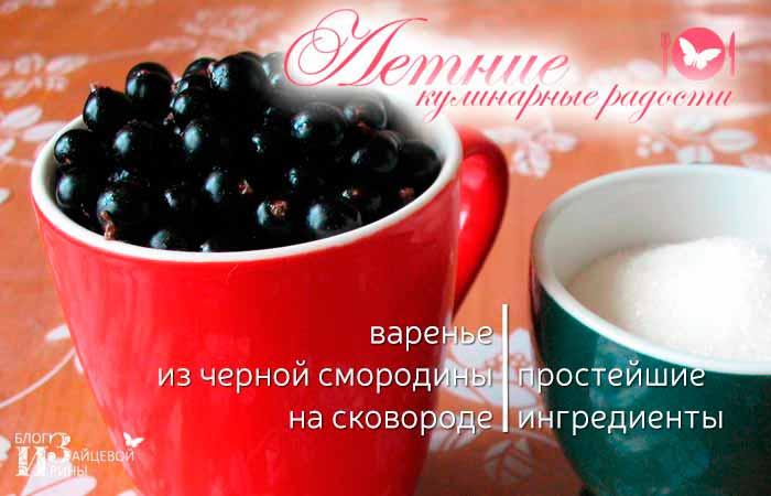 варенья из черной смородины на сковороде