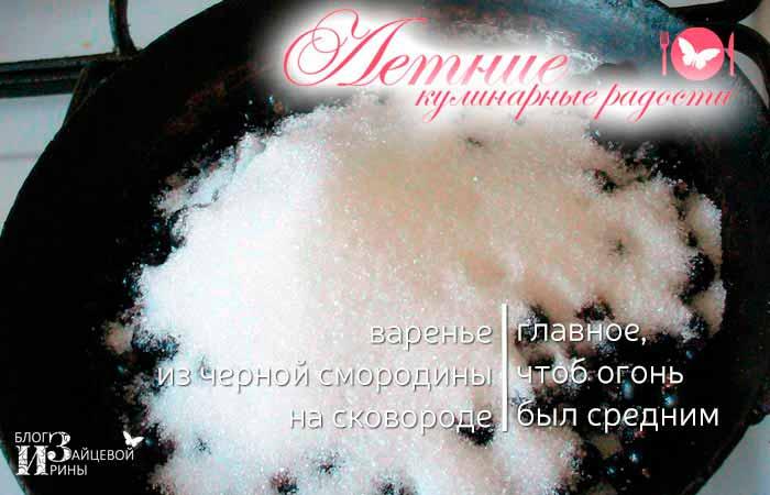 варенья из черной смородины на сковороде фото