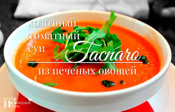 суп гаспачо из печеных овощей