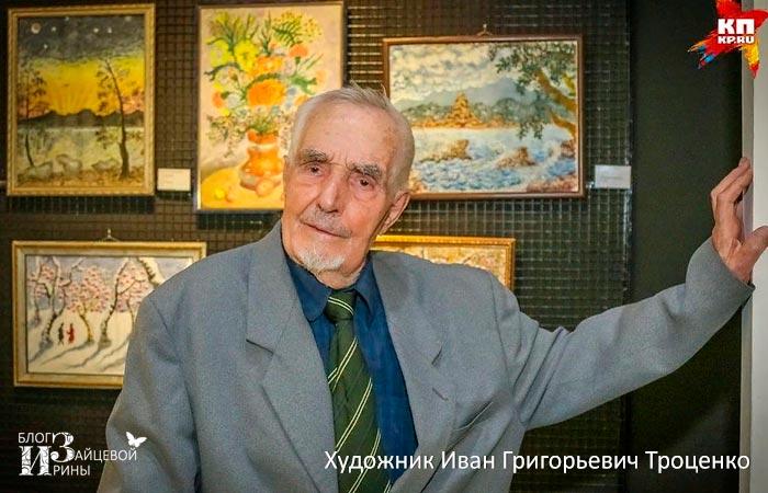 Художник Иван Григорьевич Троценко