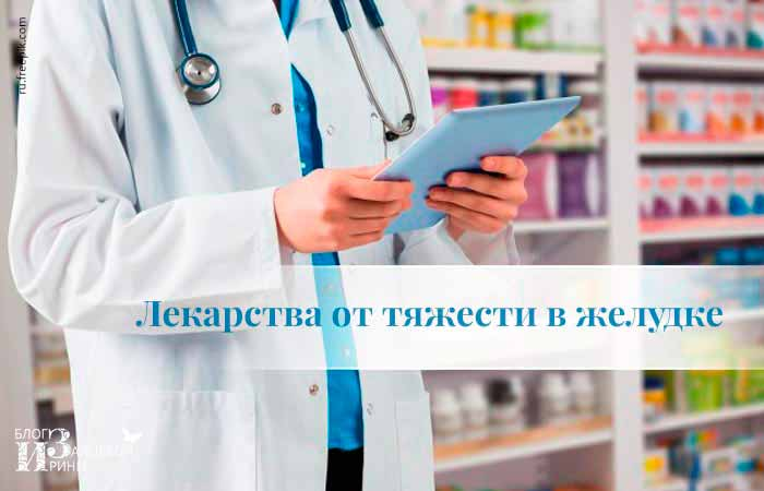 Лекарства от тяжести в желудке