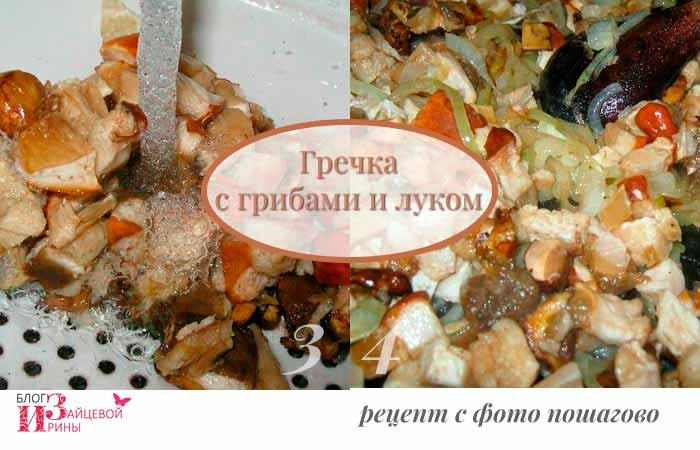 Гречка с грибами и луком с фото пошагово 3