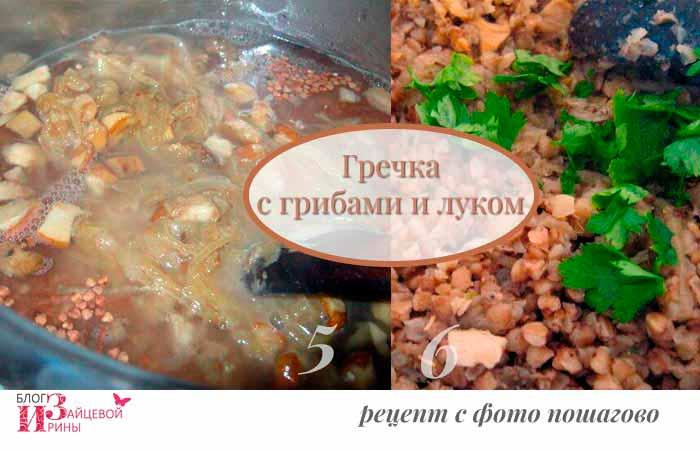 Гречка с грибами и луком с фото пошагово 4