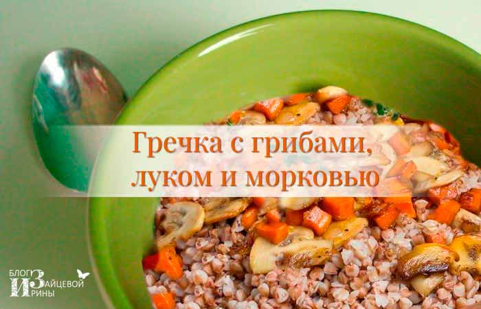 Гречка с грибами, морковью и луком