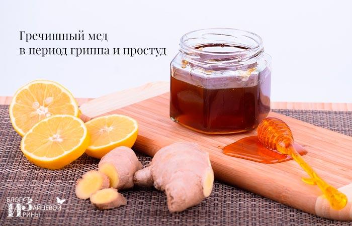 Гречишный мед в период гриппа