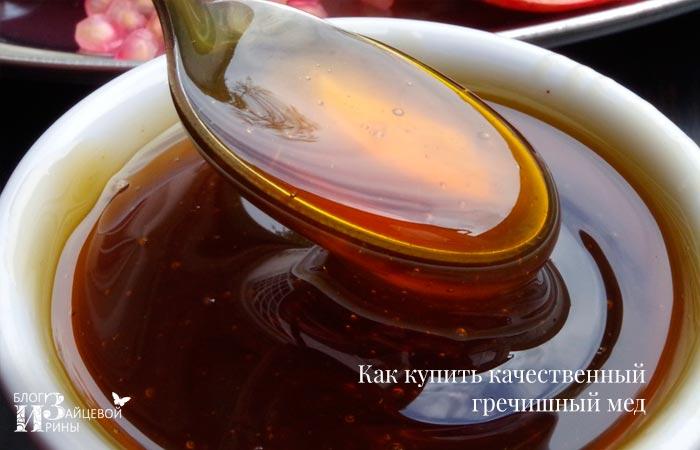 качественный гречишный мед
