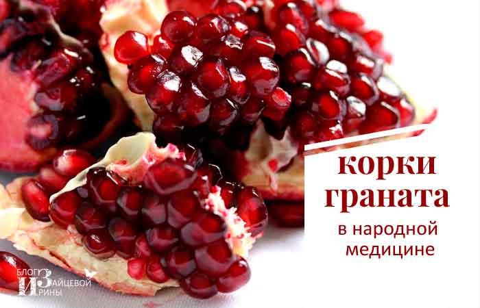 /korki-granata.html