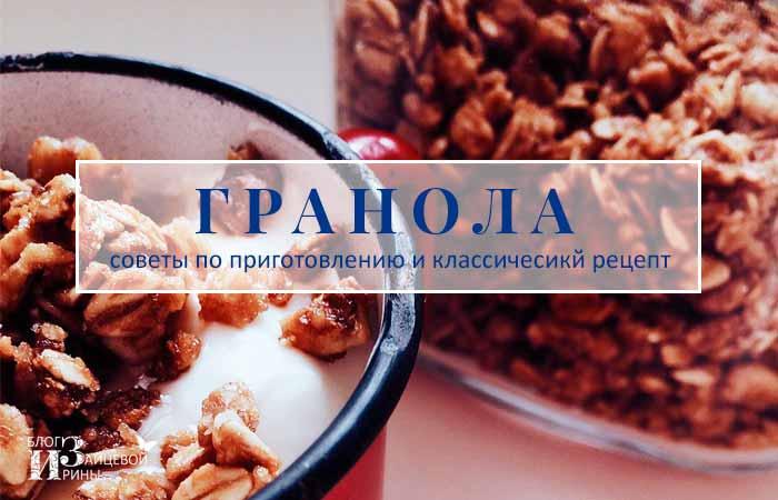 классический рецепт гранолы
