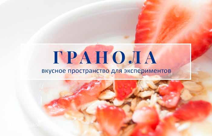 рецепт приготовления гранолы