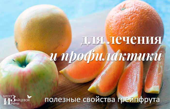 Грейпфрут во время простуды