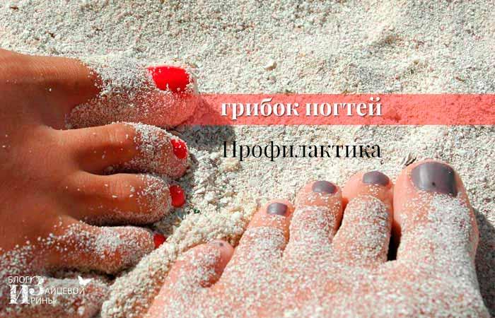 профитактика грибка ногтей