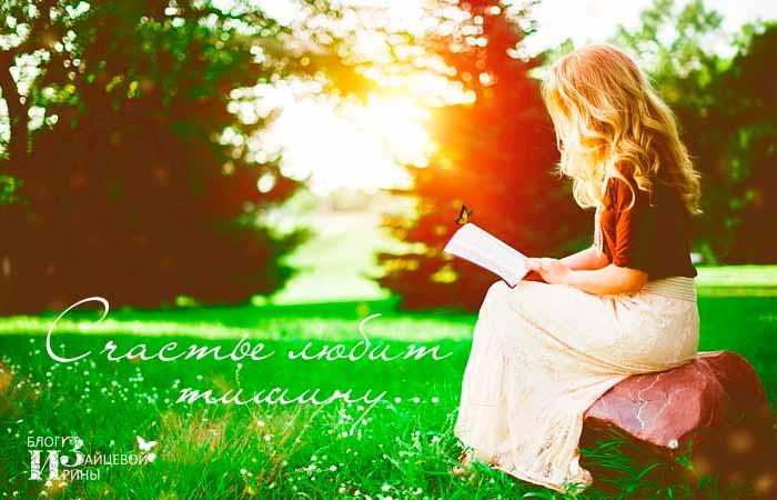 счастье любит тишину стих