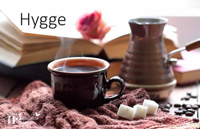 Что такое hygge