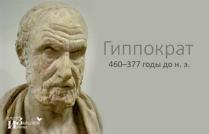 целитель Гиппократ