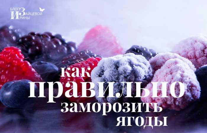 /kak-pravilno-zamorozit-yagody-na-zimu.html