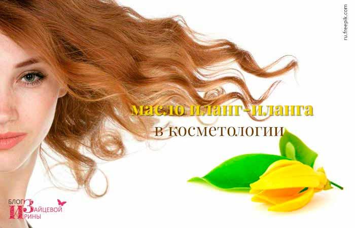 масло иланг-иланг в косметологии