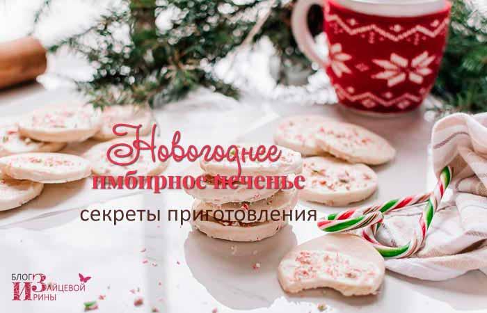 Секреты приготовления имбирного печенья