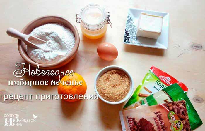 Ингредиенты для имбирного печения