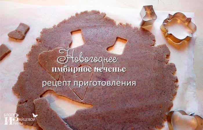 рецепт имбирного печения 2