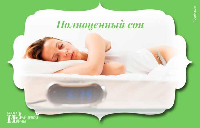 иммунитет и полноценный сон