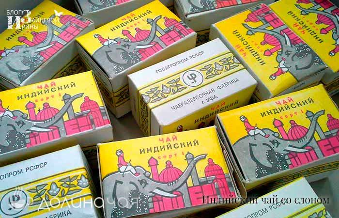 Индийский чай со слоном