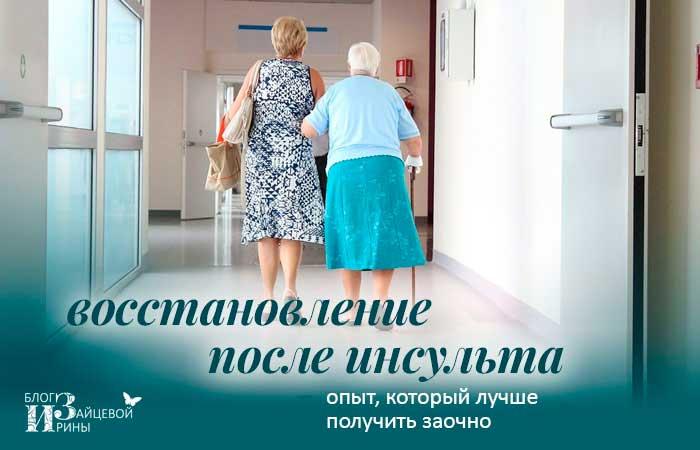 Восстановление речи, памяти после инсульта в домашних условиях ...