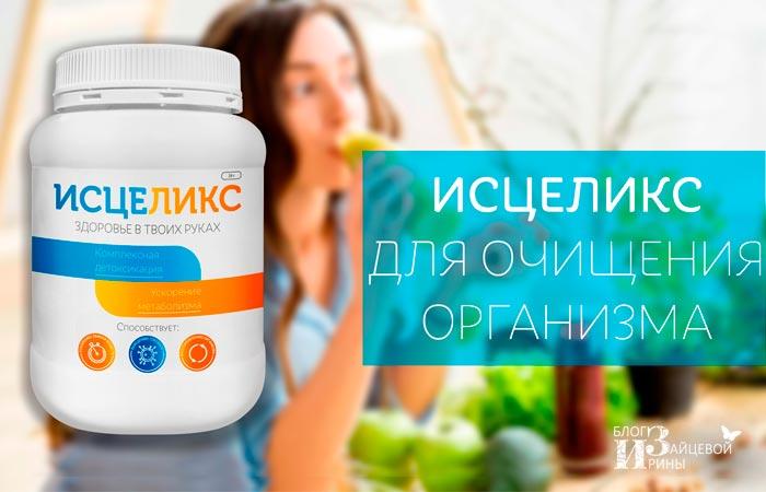 /isceliks-dlya-ochishheniya-organizma.html