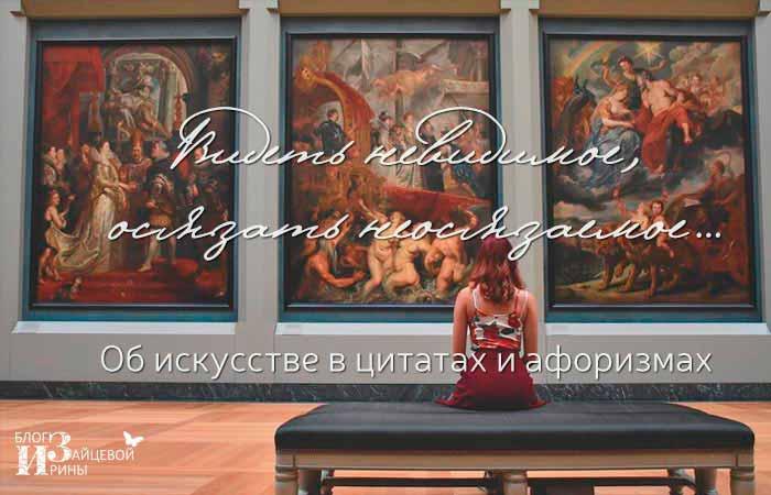 цитаты про искусство
