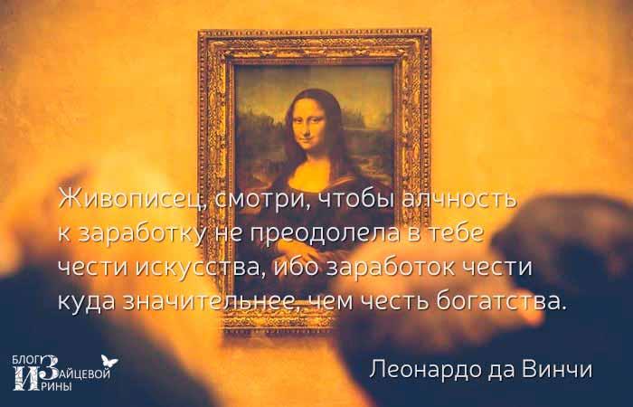 афоризмы об искусстве
