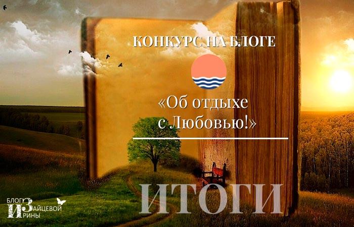 /itogi-konkursa-ob-otdyxe-s-lyubovyu.html