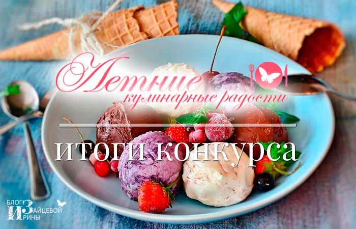 Итоги конкурса «Летние кулинарные радости»