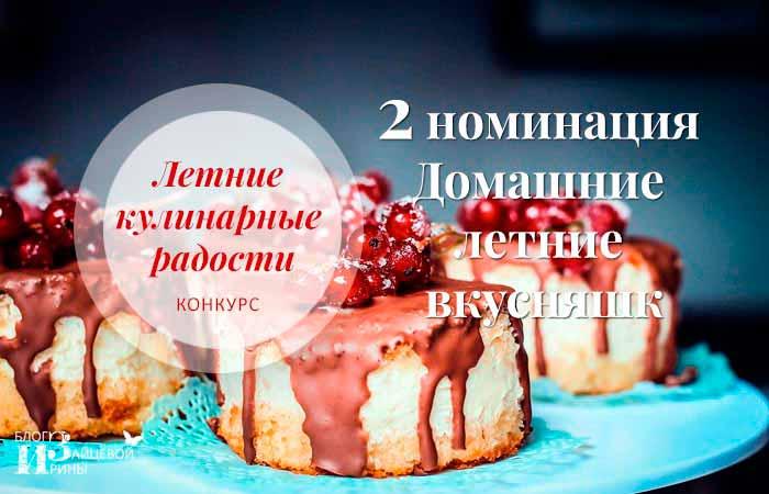 2 номинация Домашние летние вкусняшки