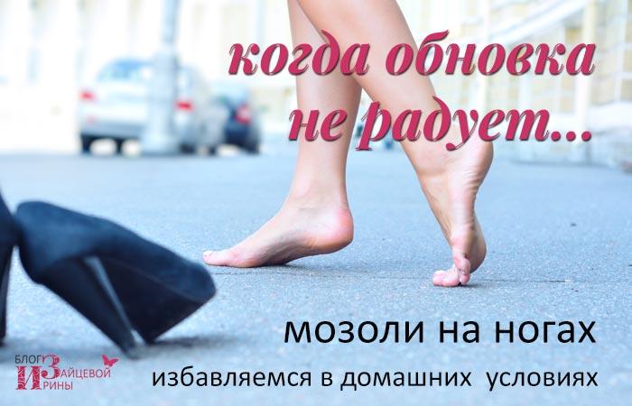 /kak-izbavitsya-ot-mozolej-na-nogax-v-domashnix-usloviyax.html