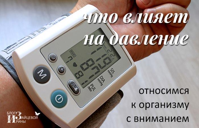 Что означает артериальное давление