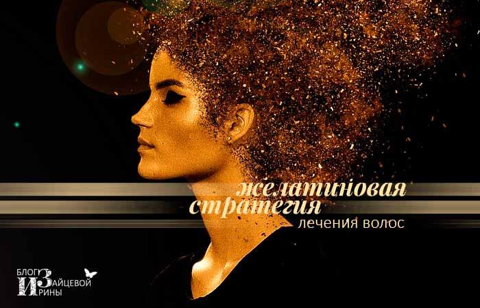 /zhelatinovaya-strategiya-lecheniya-volos.html