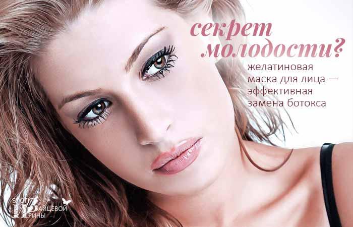 /zhelatinovaya-maska.html