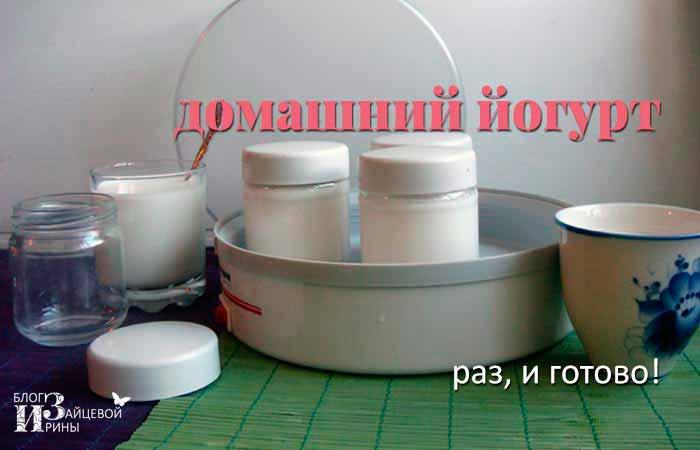 как сделать йогурт в йогуртнице