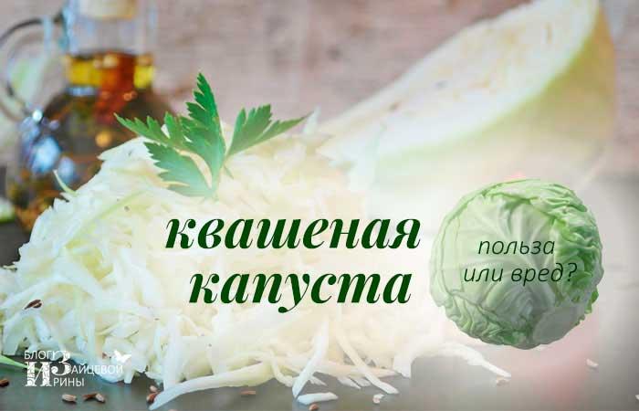 Квашеная капуста - польза и вред, калорийность