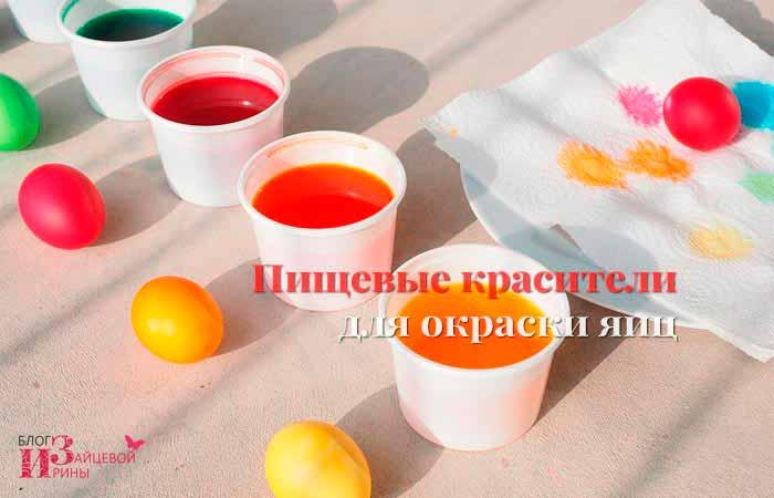 красители для окраски яиц