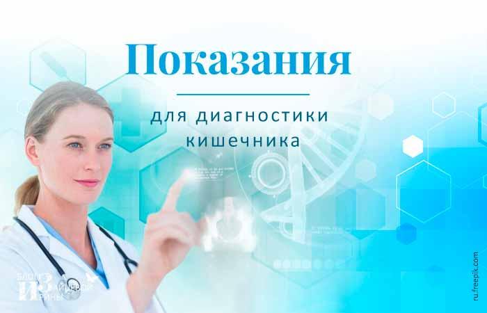 Показания для диагностики кишечника