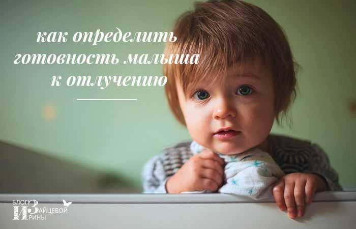 Как определить готовность малыша